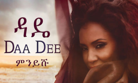 VIDEO : New Album 'Daa Dee' from Ethiopian Siren Minyeshu