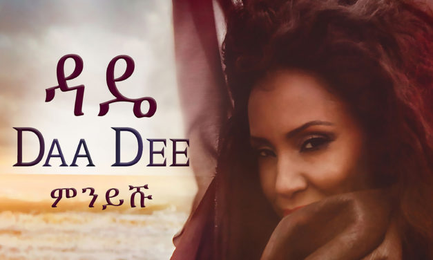 VIDEO : New Album 'Daa Dee' from Ethiopian Siren Minyeshu